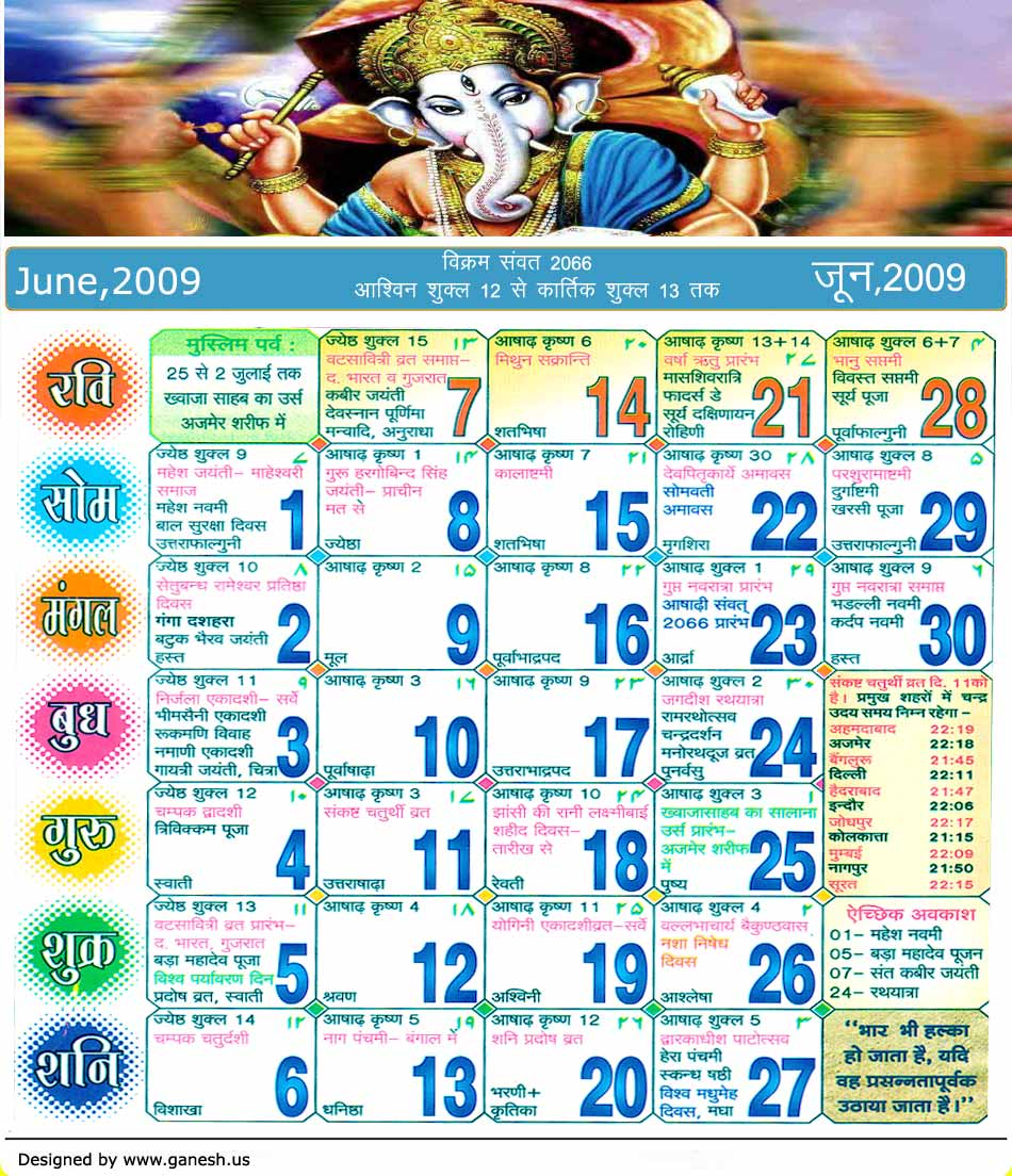 Hindi Calendar - the days of the month go top to bottom, but there is the 7-day week